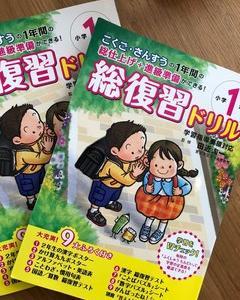 小1双子娘、2学期の通知表。