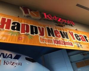 【冬休み】キッザニア東京へ行って来ました【小学生】