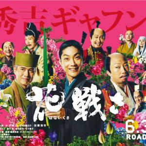 【Photos】生け花の映画「花戦さ」:それぞれがそれぞれに美しい