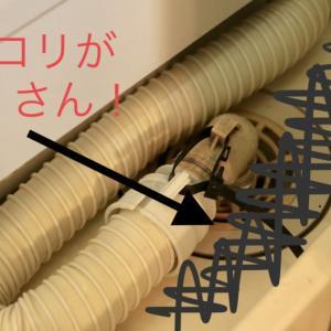 【ドラム式洗濯機】防水パンに大量にホコリが溜まる…!予防法は!?