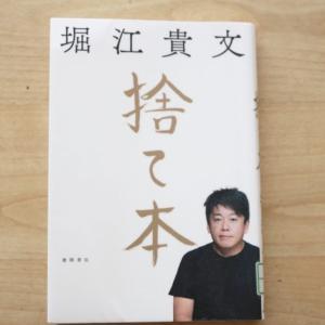 堀江貴文著『捨て本』を読んで|これぞ究極の「捨てる」!?