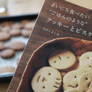 なかしましほさんの本を使って、簡単にクッキーを作っています!