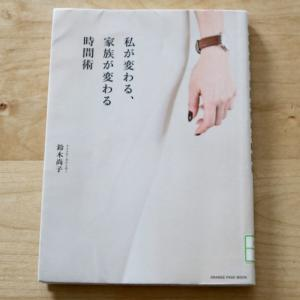 鈴木尚子著『私が変わる、家族が変わる時間術』を読んで