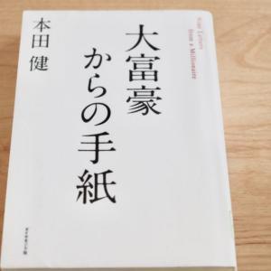 本田健著『大富豪からの手紙』を読んで|忘れずにいたい言葉