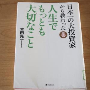 本田晃一著『日本一の大投資家から教わった人生でもっとも大切なこと』を読んで|竹田和平さんからの学び