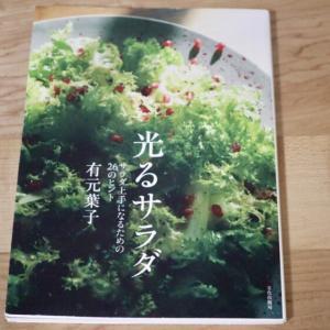 有元葉子さんの『光るサラダ』は、おうちのサラダに革命が起こります!