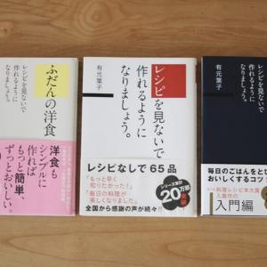 有元葉子さんの本『レシピを見ないで作りましょう』シリーズは、毎日の食事作りに本当に役立つ!