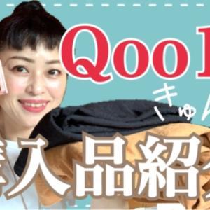 Qoo10でお買い物