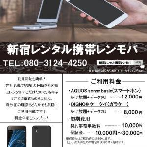 新宿 レンタル携帯 【レンモバ】お得な割引クーポン