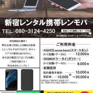 新宿 レンタル携帯 【レンモバ】料金表
