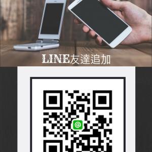 新宿 レンタル携帯 【レンモバ】超お得 LINEショップカード