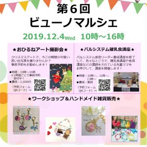 12月4日はビューノマルシェ♪予約受付開始!