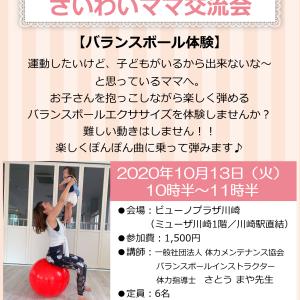10月のイベント情報!
