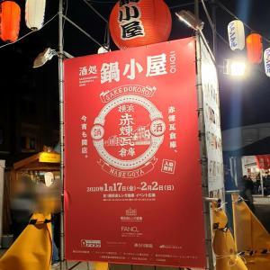 横浜赤レンガ倉庫【酒処 鍋小屋2020】に行ってみた!