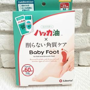 爽快!足の角質ケア【ハッカ油×Baby Foot】コラボ商品