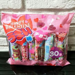 これ好き♡【うまい棒チョコ】バレンタインパッケージ