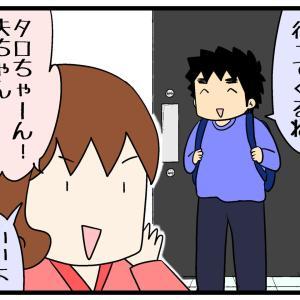 大事なお仕事