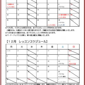 ☆11月、12月のレッスンスケジュール☆