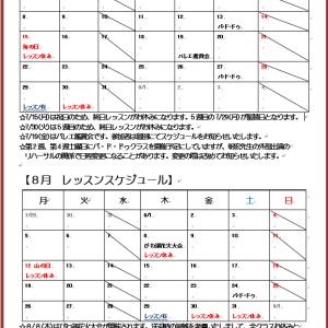 ☆レッスンスケジュール☆