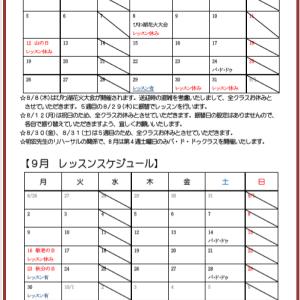 ☆8,9月の予定表☆