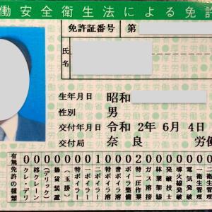 【取得方法】特定第一種圧力容器取扱作業主任者の免許:申請のみでOK!