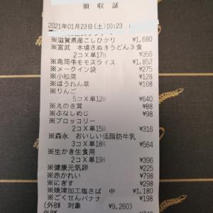 お会計10,000円記念投稿