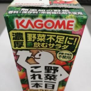 KAGOME 野菜生活、紙パックに隠されていた言葉に感激