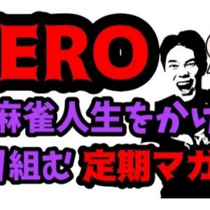 ゼロマガ有料記事備忘録~リャンメン否定の法則~