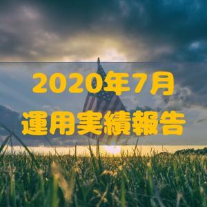 2020年7月積立投資の運用実績|増える倒産と高まる株価