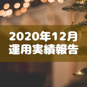 2020年12月積立投資の運用実績|