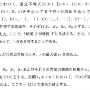 2018年東京医科歯科数学から