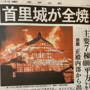 Vol.0504 首里城火災