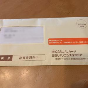 Vol.0746 JALカード提出書類到着