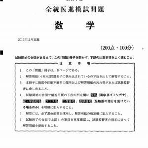 全統医進模試(河合塾)