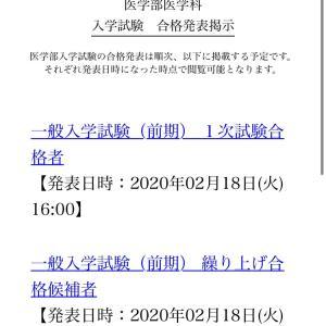 大阪医科大学繰り上げ合格候補者に残った!