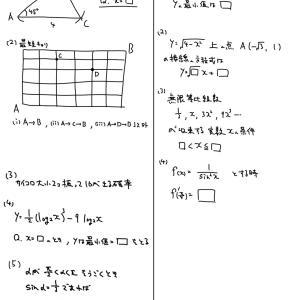 代ゼミの認定テスト(数学)