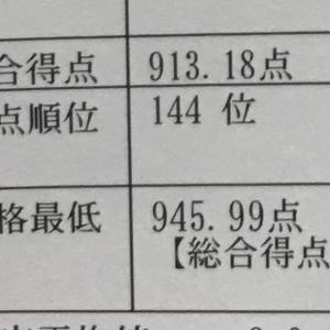 熊本大学成績開示