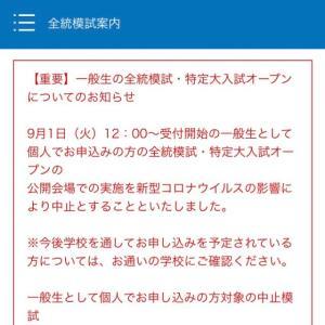 河合塾・秋模試について