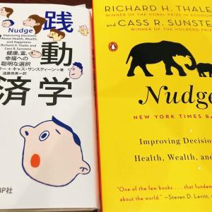 日本医科大学2021年入試英文〝Nudge〟に学ぶ