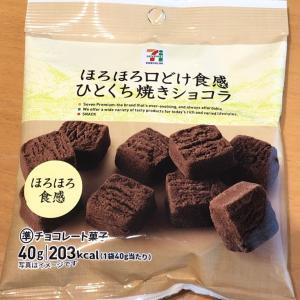 ほろほろ口どけ食感 ひとくち焼きショコラ(セブンプレミアム)初購入