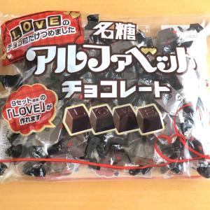 アルファベットチョコレート LOVEのチョコ粒だけつめました(名糖産業)購入?回目、登場3回目