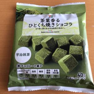 茶葉香る ひとくち焼きショコラ 宇治抹茶(セブンプレミアム)初購入