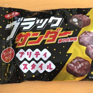 ブラックサンダー プリティスタイル(有楽製菓)初購入