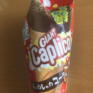 ジャイアントカプリコ しゅわしゅわコーラ味(江崎グリコ)初購入