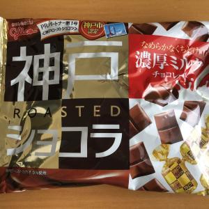 神戸ローストショコラ濃厚ミルクチョコレート(江崎グリコ)購入?回目、登場1回目
