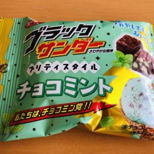 ブラックサンダー プリティスタイル チョコミント(有楽製菓)初購入