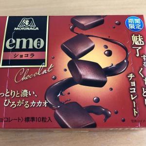 エモ ショコラ(森永製菓)初購入
