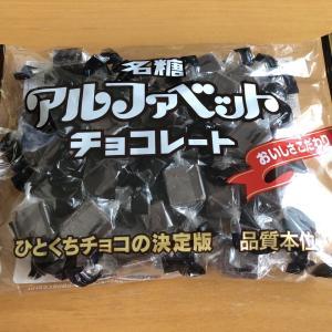 アルファベットチョコレート(名糖産業)購入?回目、登場4回目