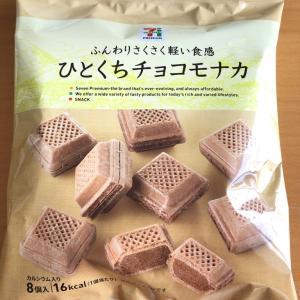 ふんわりさくさく軽い食感 ひとくちチョコモナカ(セブンプレミアム)初購入