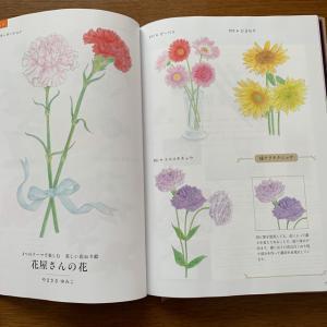 『水彩色鉛筆つき 美しい花ぬり絵』に花の絵を描きました